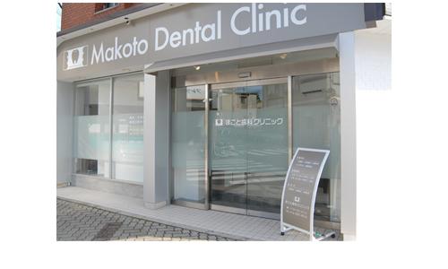 寝屋川市にある歯医者 まこと歯科クリニック